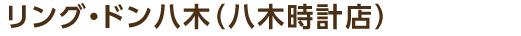 リング・ドン八木(八木時計店)